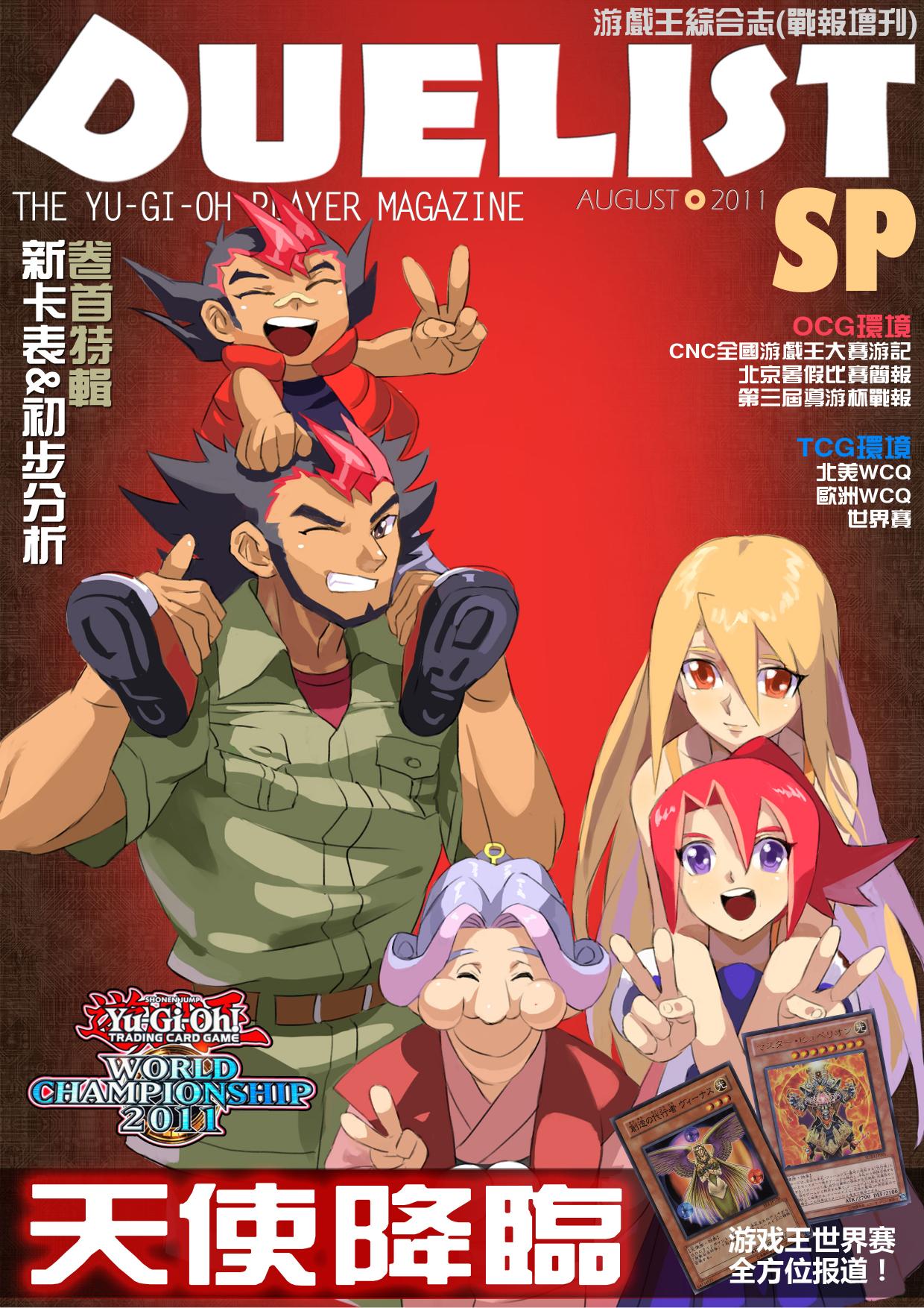 战报增刊(SP1)